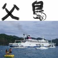 父島 - 世界遺産!南に1000kmの楽園は「東洋のガラパゴス」(東京・小笠原諸島)