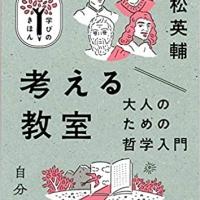【今週の一冊】考える教室 大人のための哲学入門_若松 英輔