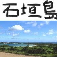 石垣島 - 八重山旅行の拠点!楽園の玄関口(沖縄・八重山諸島)