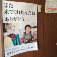 【岩泉・台風10号被害】ゴールデンウィークのボランティア募集