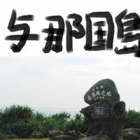 与那国島 - 日本最西端、異国情緒あふれる秘境(沖縄)