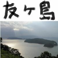 友ヶ島 <沖ノ島> - 大阪市内から2時間!貴重な戦跡とリゾートの島(和歌山)