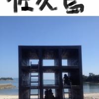 佐久島 - 島に溶け込むアート、島に癒されるハート(愛知)