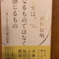 【今週の一冊】幸せは、なるものではなく、感じるもの 一息に生きる35の「禅の知恵」_ 枡野 俊明