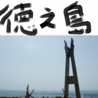 徳之島 - 闘牛の島、長寿の島、実はパワースポット?(鹿児島・奄美群島)
