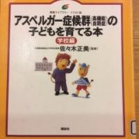 【今週の一冊】アスペルガー症候群(高機能自閉症)の子どもを育てる本 学校編_佐々木 正美