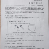 掛川市が「ごみ処理非常事態宣言」を発令!