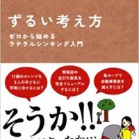 【今週の一冊】ずるい考え方 ゼロから始めるラテラルシンキング入門_木村 尚義