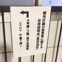 陸前高田「都市計画」住民説明会