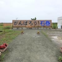 2代目「がんばろう!石巻」看板(2016年7月)