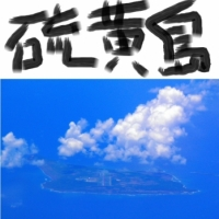 硫黄島 - 大激戦と鎮魂の島(東京・硫黄列島)