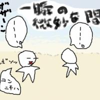 【島あるある その12】会話の敷居が・・・