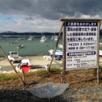 東日本大震災・復興支援リポート 「沈下した浜で進められる護岸工事」