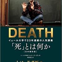 【今週の一冊】「死」とは何か_ シェリー・ケーガン