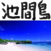 池間島 - 八重干瀬はダイビングのメッカ、当たり前のように美しい海(沖縄・宮古列島)