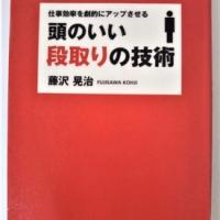 【書籍】 頭のいい段取りの技術_藤沢晃治