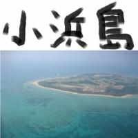 小浜島 - 沖縄の原風景が広がるさとうきび畑の島(沖縄・八重山諸島)