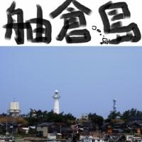 舳倉島 - 野鳥は高く飛び、海女さんは深く潜る島(石川)