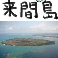 来間島 - 来間大橋を駆ける海上ドライブがたまらない(沖縄・宮古列島)