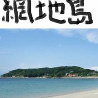 """網地島 - 東北に浮かぶ南国""""風""""アイランド(宮城)"""