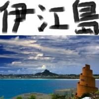 伊江島 - 世界的にも珍しいイータッチュー(沖縄)