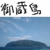 御蔵島 - 自然とイルカとのんびりと(東京・伊豆諸島)
