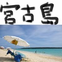 宮古島 - ビーチの王道!動いてナンボのスポーツアイランド(沖縄・宮古列島)