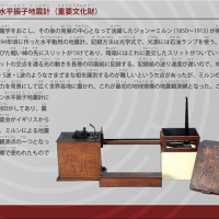 地震計は生まれてまだたったの120年