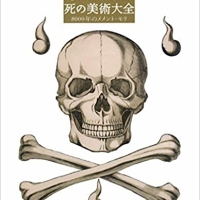 【今週の一冊】死の美術大全_ジョアンナ・エーベンシュタイン (編集)