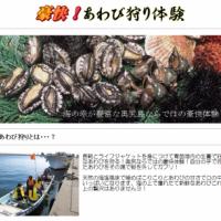 奥尻島とあわび狩り【島と○○】