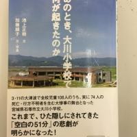 【今週の一冊】 あのとき、大川小学校で何が起きたのか_池上 正樹(著),加藤 順子(著)