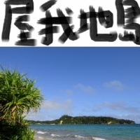 屋我地島 - 風光明媚な「沖縄の瀬戸内海」(沖縄)