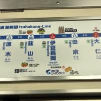 無人駅友情物語 ~伊豆箱根鉄道駿豆線~