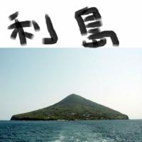 利島 - 椿油は生産量日本一!1泊2日でのんびり過ごす島(東京・伊豆諸島)