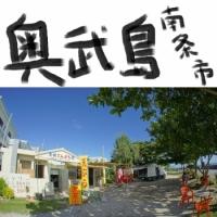 奥武島(南城市) - 天ぷら必食!夏の風物詩にも注目(沖縄)