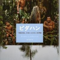 【今週の一冊】ピダハン_ダニエル・L・エヴェレット