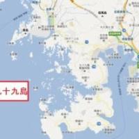 【島トリビア】島数の多い都道府県、第1位は・・・