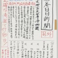 【大震災を自分事に】3月12日の壁新聞(石巻日日新聞)