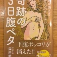 【今週の一冊】奇跡の3日腹ペタ - 不調が消える! 体がコンパクトに!_森田 愛子