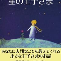 【今週の一冊】星の王子さま_サン=テグジュペリ