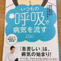 【今週の一冊】いつもの呼吸で病気を流す_森田 愛子