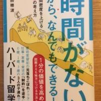 【今週の一冊】「時間がない」から、なんでもできる!_吉田穂波