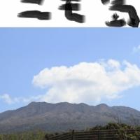 三宅島 - 大地の息吹を感じたい人へ、火山と共に生きる島(東京・伊豆諸島)