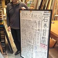 世界の人々に伝えたい。 混乱の被災地に貼り出された「6枚の壁新聞」の意義(2012年2月16日)