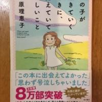 【今週の一冊】女の子が生きていくときに、覚えていてほしいこと_西原 理恵子