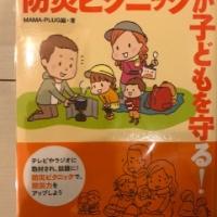 【今週の一冊】災害時に役立つサバイバル術を楽しく学ぶ 防災ピクニックが子どもを守る!_ママプラグ