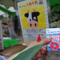【島のお土産】大島(伊豆諸島)「大島牛乳」