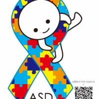 シリーズ「自閉症って、どんな障害?」第1回~生まれつきの障害~