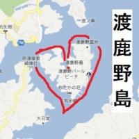 渡鹿野島 - 昔は漁村、今はリゾート。昔も今も「休養の港」(三重)
