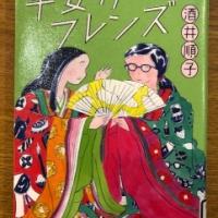 【今週の一冊】平安ガールフレンズ_酒井順子